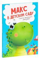 Макс в детском саду