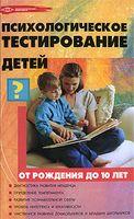 Психологическое тестирование детей от рождения до 10 лет