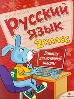 Русский язык. 2 класс. Занятия для начальной школы