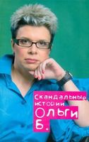 Скандальные истории Ольги Б.