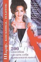 Шарф, косынка, платок. 200 способов сделать себя привлекательной