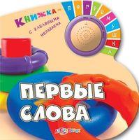 Первые слова. Книжка-игрушка