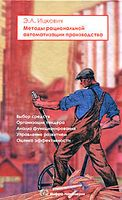 Методы рациональной автоматизации производства