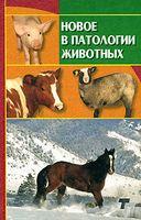 Новое в патологии животных