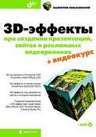 3D-эффекты при создании презентаций, сайтов и рекламных видеороликов (+ DVD)