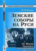 Земские соборы на Руси. От Ивана Грозного до Екатерины Великой