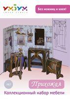 """Сборная модель """"Коллекционный набор мебели. Прихожая"""""""