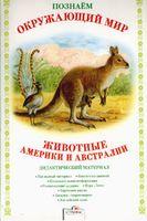 Познаем окружающий мир. Животные Америки и Австралии. Дидактический материал