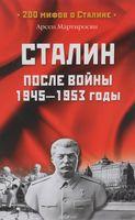 Сталин после войны. 1945-1953 гг