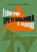 Геометрия треугольника в задачах