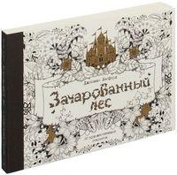 Зачарованный лес. 20 художественных открыток
