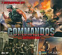 ��������� Commandos