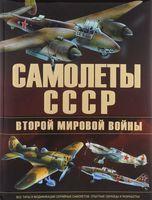 Самолеты СССР Второй мировой войны