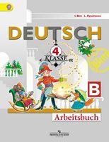 Немецкий язык. 4 класс. Рабочая тетрадь. Часть Б