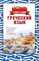 Греческий язык. Разговорник, фонетика, словарь, грамматика
