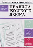 Правила русского языка. Наглядно-дидактическое пособие