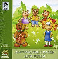 Английские сказки для детей. Учим английский по-английски!