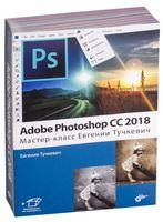 Adobe Photoshop CC 2018. Мастер-класс Евгении Тучкевич