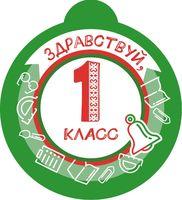 """Медаль """"Здравствуй, 1 класс"""" (зелёная)"""