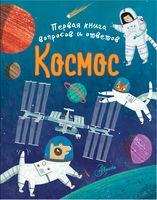 Космос. Первая книга вопросов и ответов