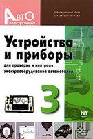 Устройства и приборы для проверки и контроля электрооборудования автомобилей. Выпуск 3. Информационный обзор для автолюбителей