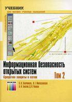 Информационная безопасность открытых систем (В двух томах. Том 2) Средства защиты в сетях