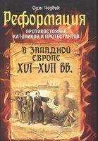 Реформация. Противостояние католиков и протестантов в Западной Европе XVI-XVII вв.