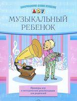 Музыкальный ребенок. Примеры игр и методические рекомендации для родителей