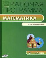 Математика. 2 класс. Рабочая программа к УМК М.И. Моро