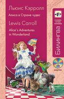 Алиса в Стране чудес (+ CD)