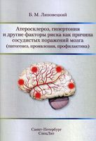 Атеросклероз,гипертония и другие факторы риска как причина сосудистых поражений мозга (патогенез, проявления, профилактика)