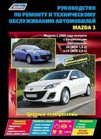 Mazda 3 с 2009 г. Ремонт, эксплуатация, техническое обслуживание