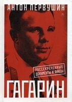 Юрий Гагарин. Один полет и вся жизнь
