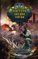 Мастера боевой магии (комплект из 4-х книг)
