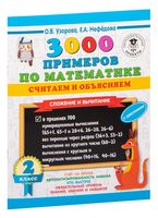 3000 примеров по математике. Считаем и объясняем. Сложение и вычитание. 2 класс