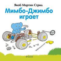 Мимбо-Джимбо играет