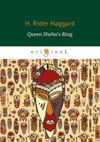 Queen Sheba's Ring (м)