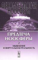 Феноменология ноосферы. Предтеча ноосферы. Часть 2. Мышление и виртуальная реальность (в 2-х частях)