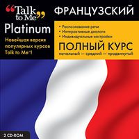 Talk to Me Platinum. Французский язык. Полный курс