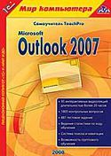 1С:Мир компьютера. TeachPro Microsoft Outlook 2007