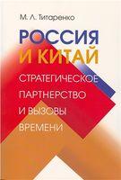 Россия и Китай. стратегическое партнерство и вызовы времени