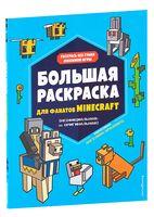 Большая раскраска для фанатов Minecraft