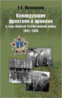 Командующие фронтами и армиями в годы ВОВ 1941-1945