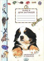 Афоризмы о собаках