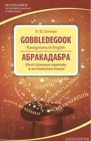 Абракадабра. Иностранные идиомы в английском языке