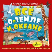 Всё о Земле и океане (комплект из 3-х книг)