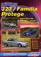 Mazda 323 / Familia / Protege. Модели 1998-2004 гг. Устройство, техническое обслуживание и ремонт