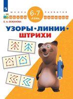 Узоры, линии, штрихи. Для детей 6-7 лет