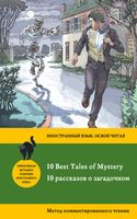 10 рассказов о загадочном