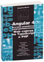 Профессиональное программирование. Angular 4. Быстрая разработка сверхдинамических Web-сайтов на TypeScript и PHP